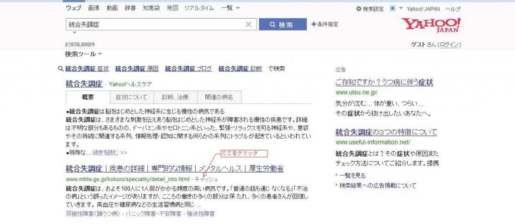 検索結果画面のサンプル