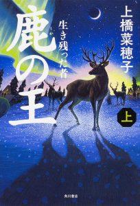 鹿の王_上