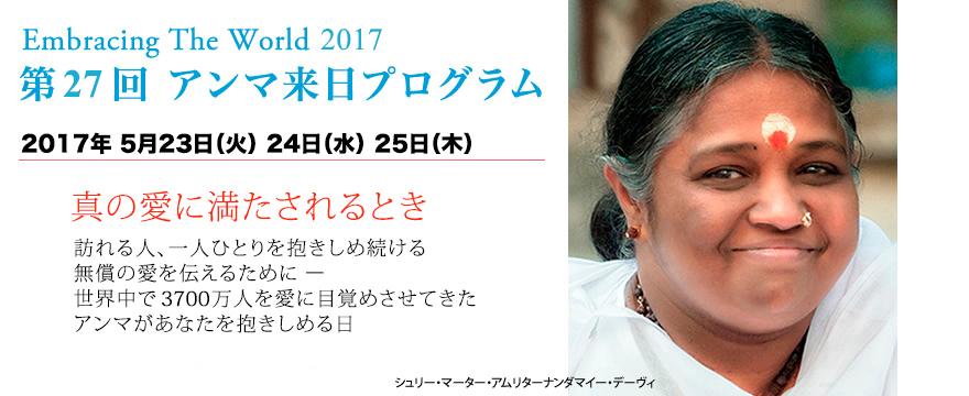 【緊急告知】5月23日から3日間、アンマが来日!