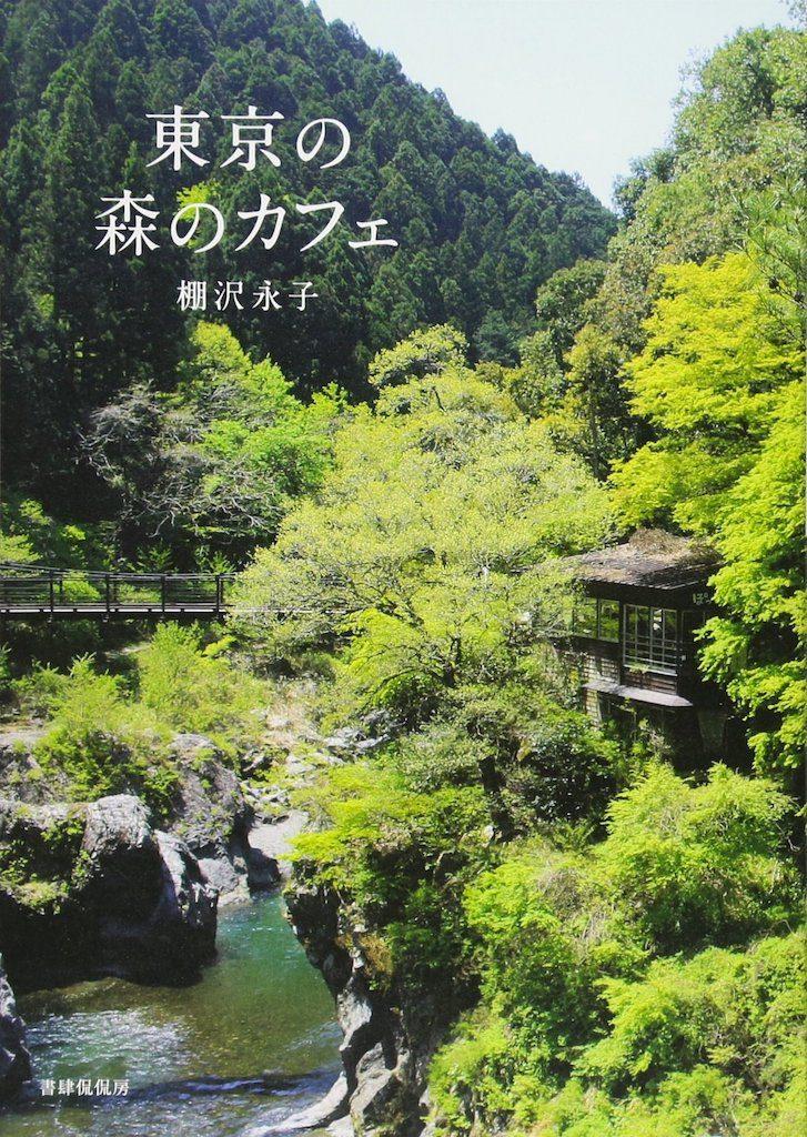 心と体が一瞬で森のなかへ誘われる、選りすぐりの東京近郊カフェ37選!【おすすめ本紹介】